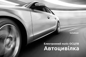 Автострахування онлайн