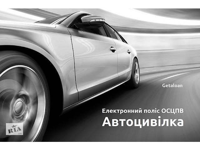 Електронний поліс ОСЦПВ (Автоцивілка)- объявление о продаже  в Киеве