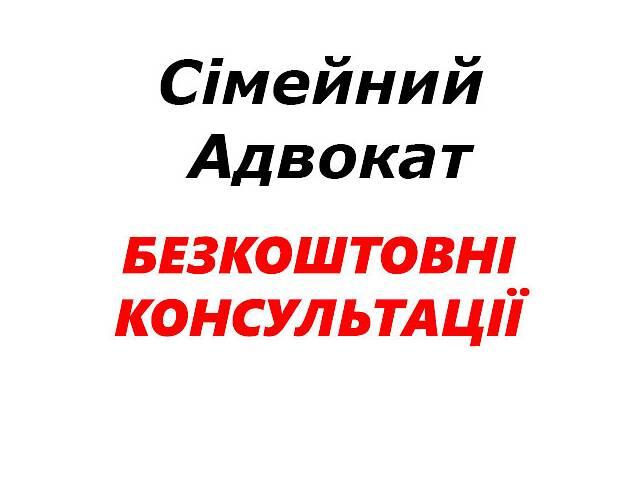 Адвокат. Алименты, брак, раздел имущества, шлюб, дети, ребенок, діти.- объявление о продаже  в Львові