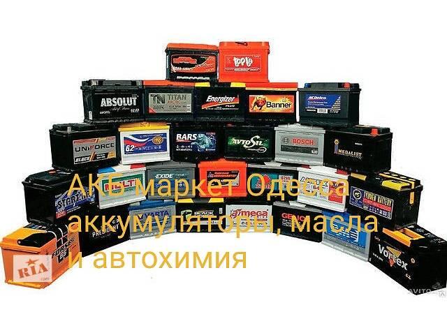 бу Акумулятори автомобільні в Одесі