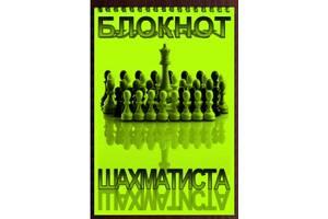 Шаховий Блокнот шахіста діточкам 4-8 років