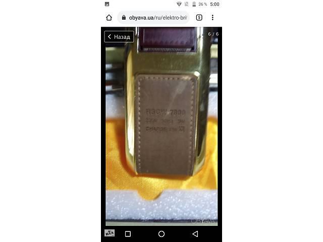 продам Електро бритва акумуляторна. бу  в Україні