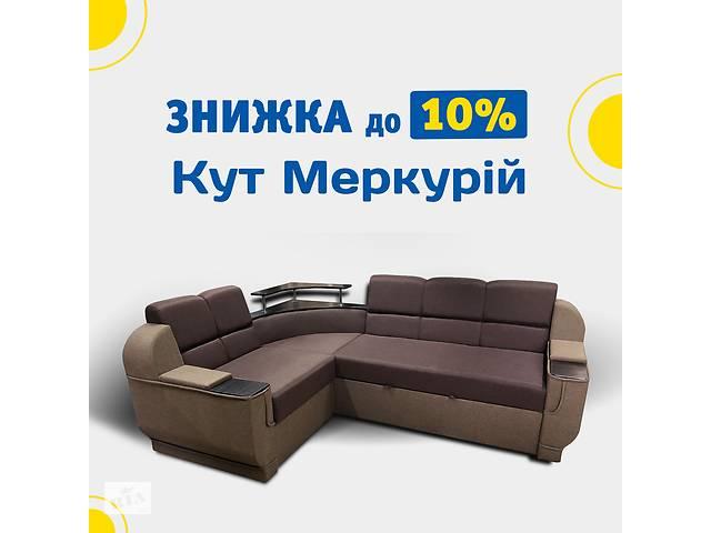 продам Кутовий диван Меркурій (Розпродаж зі складу) ІМІ бу в Черкассах
