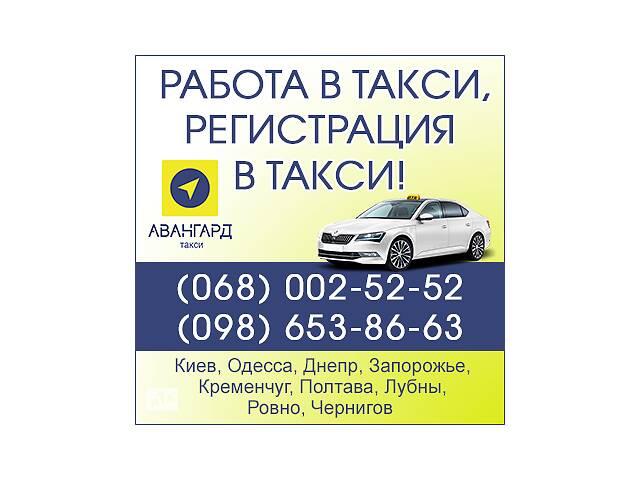 Водитель такси(без вступительных)- объявление о продаже  в Киеве