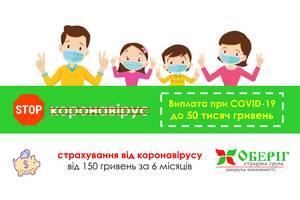 Страхування від коронавірусу м. Вінниця, вул. Грушевського,23