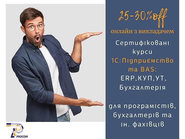 Курсы BAS ERP, КУП, 1С Бухгалтерия и программирование в 1C:Предприятие 8 и BAF. Акции до -30% на онлайн- объявление о продаже  в Киеве