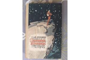 Г. Гуревич  Пленники астероида Детгиз 1962 БПНФ библиотека приключений фантастика