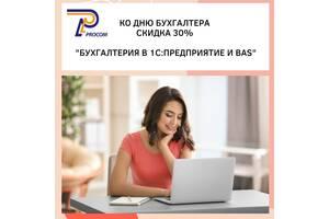 Курсы BAS ERP, КУП, 1С Бухгалтерия и программирование в 1C:Предприятие 8 и BAF. Акции до -30% на онлайн