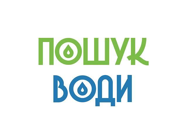 продам Поиск воды на участке и бурение скважин бу в Одессе