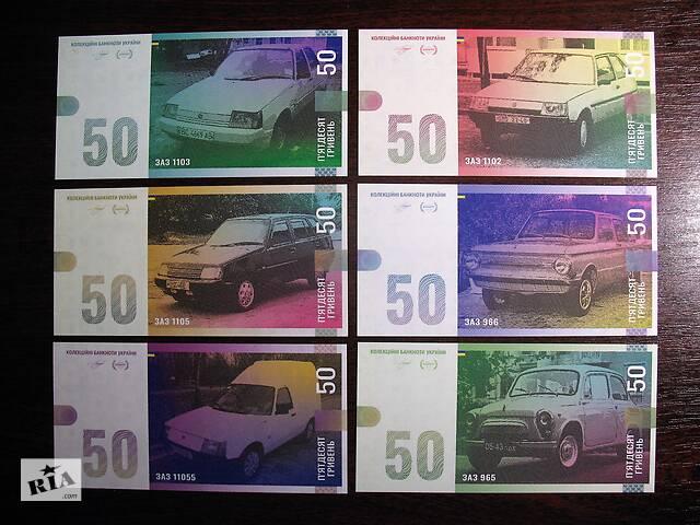 Набор банкнот Запорожский автомобильный завод- объявление о продаже  в Харькове