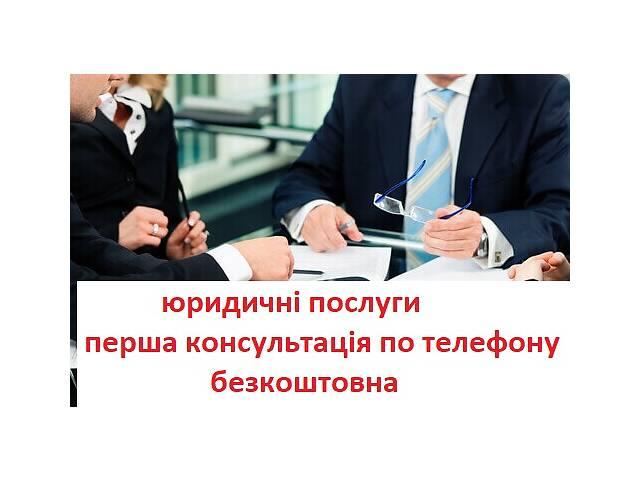 Юридичні послуги- объявление о продаже  в Києві