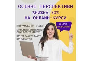Курсы BAS ERP, КУП, 1С Бухгалтерия и программирование в 1C: Предприятие 8.3 и BAF