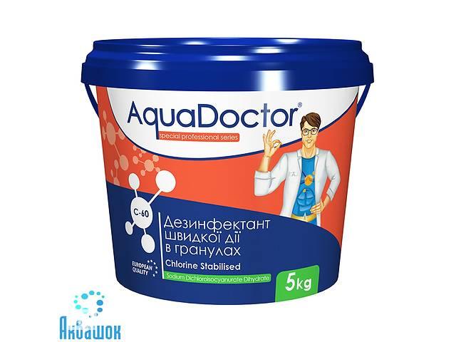 бу Шок Хлор в гранулах для бассейна. AquaDoctor C60 5 кг. Бесплатная Доставка! в Днепре (Днепропетровск)