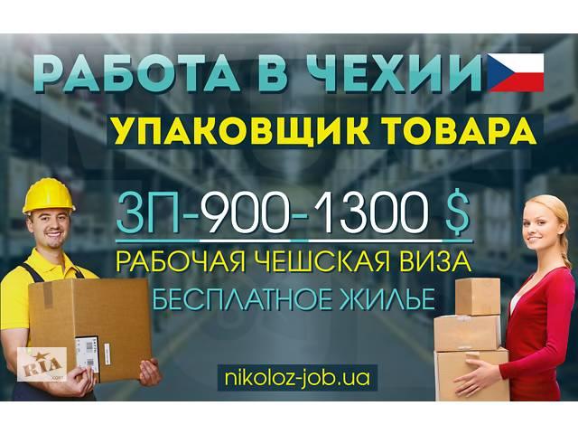 купить бу Робота за кордоном в Чехії  в Украине