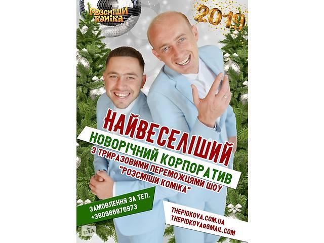 продам Ведучий на корпоратив / дует «the Підкова» бу  в Україні