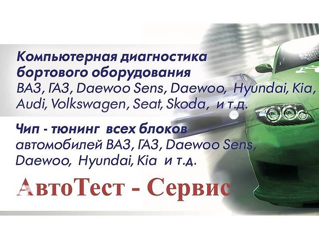 купить бу Чип-Тюнинг авто Профессионально. в Киевской области