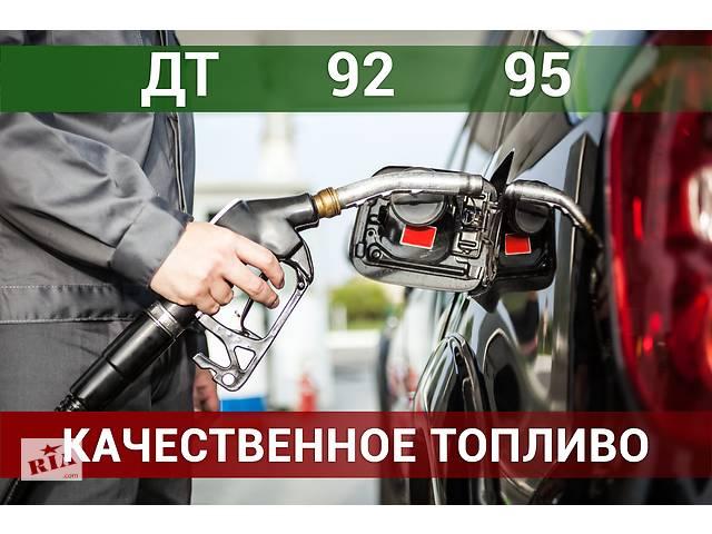 Якісне пальне: ДТ, 92, 95. (солярка, бензин)- объявление о продаже  в Кривому Розі