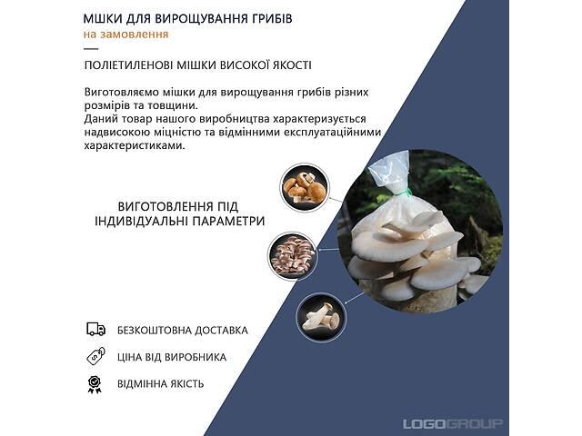 купить бу Мішки для вирощування грибів / Поліетиленові мішки / Мішки для грибів в Івано-Франківську
