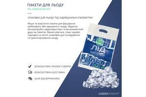 Пакеты для льда / Упаковка для фасовки льда / Мешки для льда