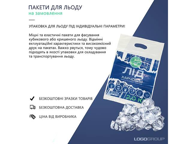Пакети для льоду / Упаковка для фасування льоду / Мішки для льоду- объявление о продаже  в Івано-Франківську