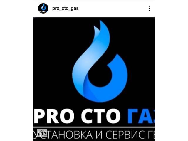 бу PRO CTO ГАЗ - Установка и сервис ГБО  в Украине