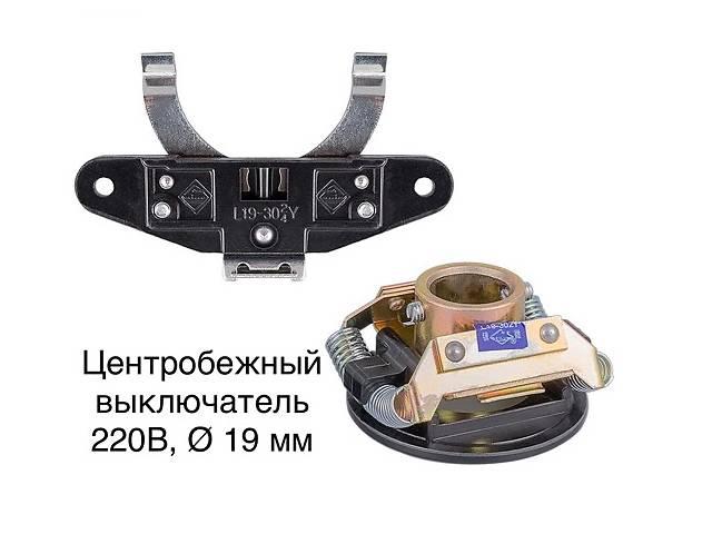 бу Продам Центробежный Выключатель 220в Вал 19 Мм  в Одессе