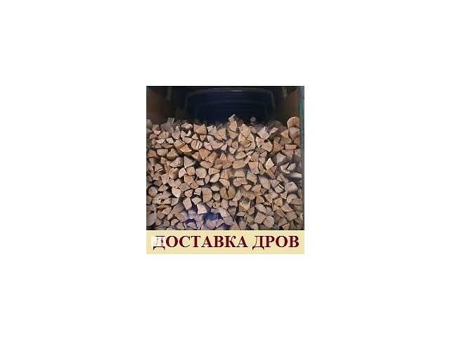 бу продаж дров акций по доступным ценам з доставкой в Броварах