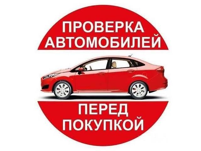 Проверка Авто Перед Покупкой На Лакокрасочное Покрытие- объявление о продаже  в Киеве