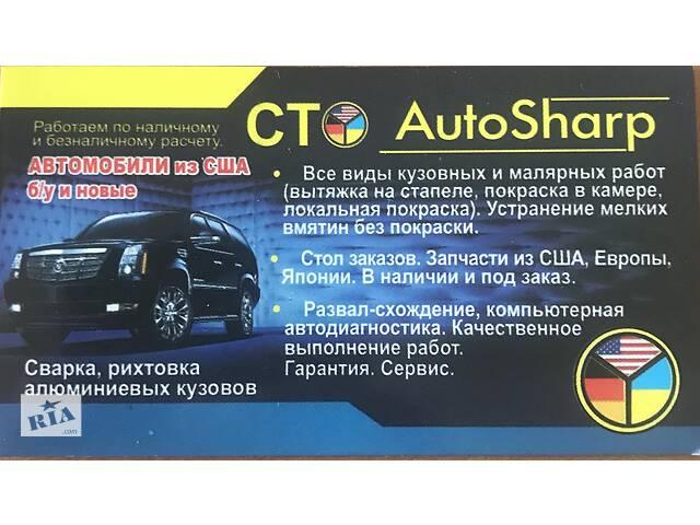 ремонт всех видов работ  всех американских автомобилей - объявление о продаже  в Киевской области