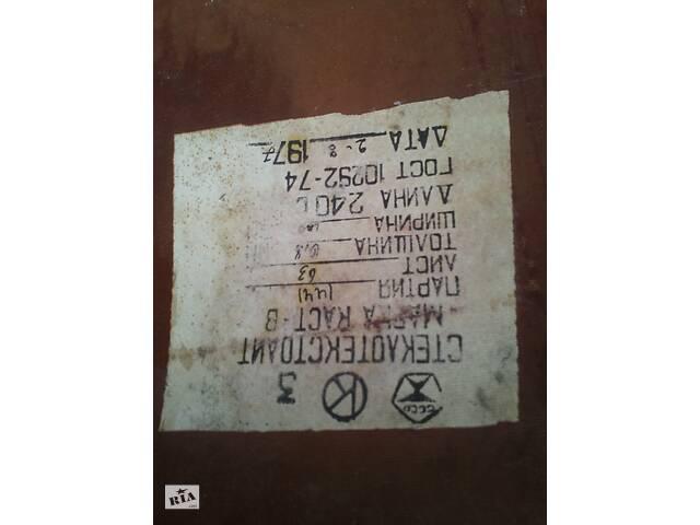 бу стеклотекстолит советский листовой толщина 0.8 мм  в Каменском (Днепродзержинск)