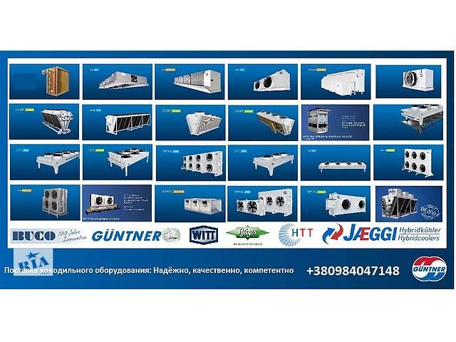 Сухие градирни, воздухоохладители, шокфростеры, конденсаторы