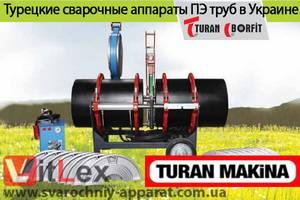 Сварочный аппарат стыковой сварки полиэтиленовых труб ПЭ Turan Makina AL 315 представительство завода в Украине