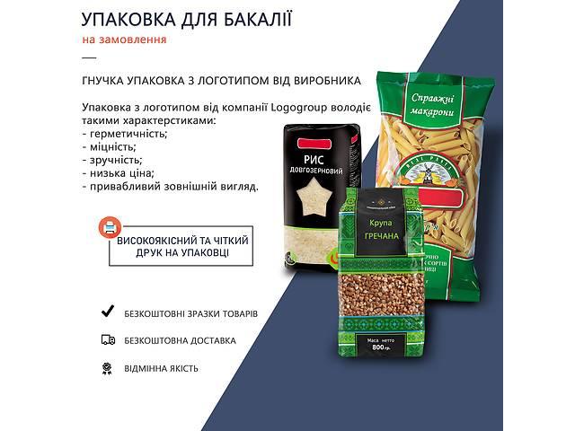 бу Упаковка для бакалеи / Гибкая упаковка / Упаковка оптом / Упаковка для пищевых продуктов в Ивано-Франковске