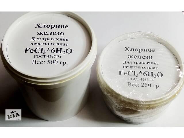 бу Железо хлорное FeCl3 для снятия металлических покрытий в Харькове