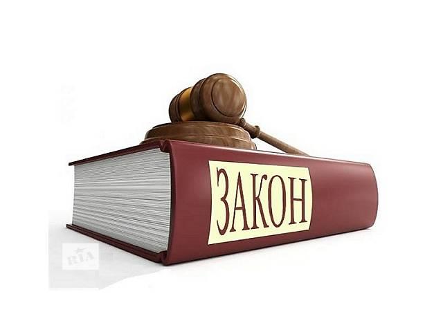 продам Адвокат,юридические услуги бу в Волынской области