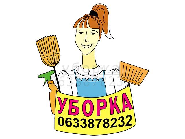 Качественная уборка- объявление о продаже  в Харькове