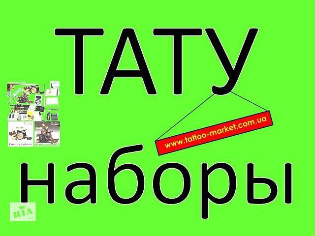 Качественные Тату наборы по доступным ценам- объявление о продаже  в Киеве