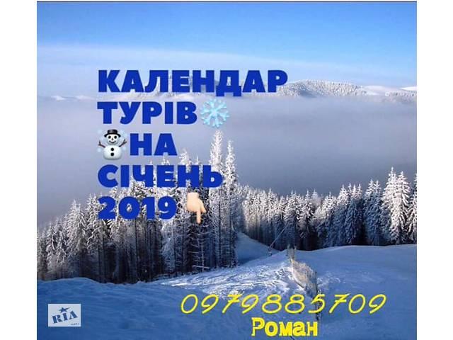бу Календар турів на січень 2019 Карпати Буковель Карпаты 3 дні Лижі Гори  в Украине