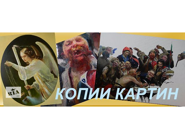 купить бу Картины на заказ, копии картин, портреты на заказ  в Украине