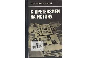 б/в Наукові книги
