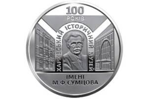 100 р. Харківському історичному музею імені М. Ф. Сумцова