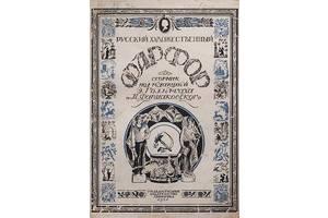 1925 - Русский художественный фарфор - на CD