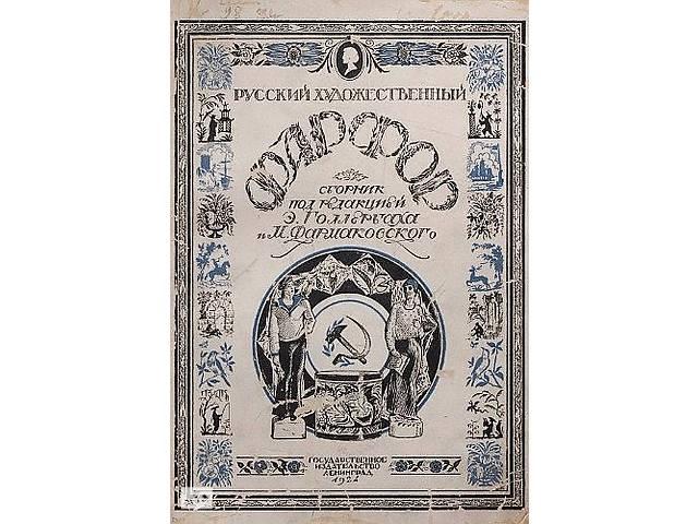 продам 1925 - Русский художественный фарфор - на CD бу в Ровно