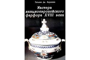 Майстри Західноєвропейського порцеляни XVIII століття - на CD