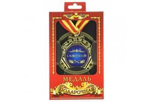 Медаль подарункова з Ювілеєм