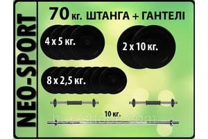 Набір штанга + гантелі розбірні 72 кг.