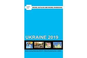 NEW!!! 2019 - Michel - Украина - на CD