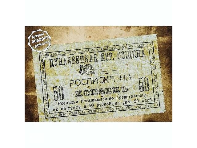 бу Листівка Дунаївці - Розписка Єврейської Громади на 50 коп. 1919р.  в Україні