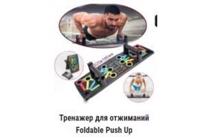 Тренажер для отжиманий Foldable Push Up