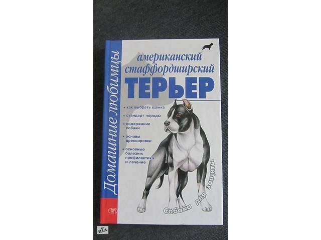 купить бу Книга Американский стаффордширский терьер в Львове